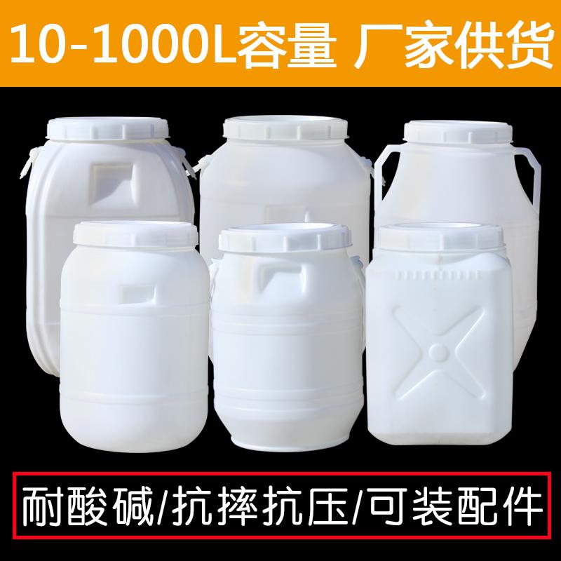 食品级塑料家用立式圆形储水桶加厚塑料桶带盖大水桶圆桶存水桶