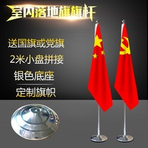 Indoor floor Flagpole Stainless steel base 2 meters vertical office meeting room Red Flag party flag flags seat flag frame