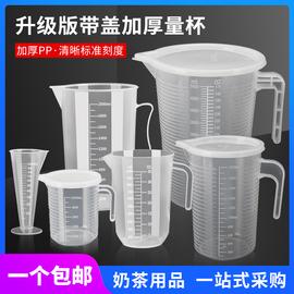 量杯带刻度塑料杯家用5000ml厨房烘焙奶茶店用品大容量量筒毫升杯