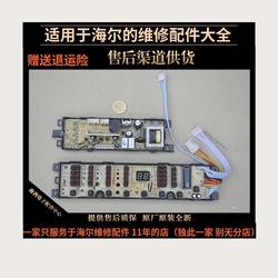 适用海尔洗衣机配件电脑板XQS55-0728FXQS60-728主板0034001001D