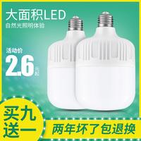 led燈泡超亮節能e27螺口家用車間白光防水球泡20瓦30瓦50照明光源