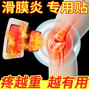 滑膜炎贴膝盖关节痛积液积水膏药疼痛专用冷敷藥膏半月板损伤贴膏