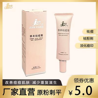 草本祛痘膏健翔粉刺平祛痘产品面霜