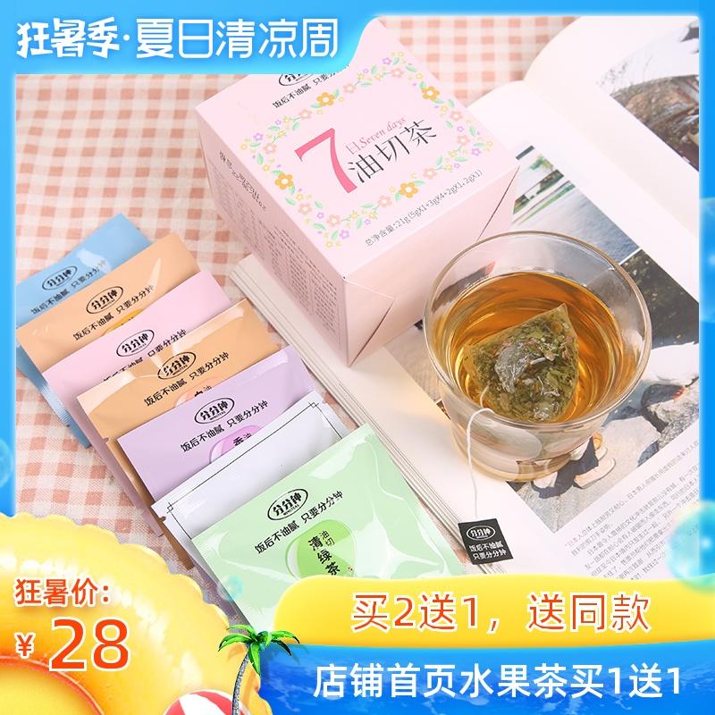 买2送1 分分钟7日油切茶组合装袋泡茶茶包茶叶7种口味体验礼盒