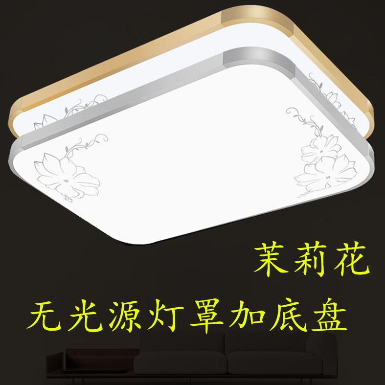 燈罩外殼led長方形吸頂燈鋁材印花卧室燈客廳燈具底盤燈罩無光源