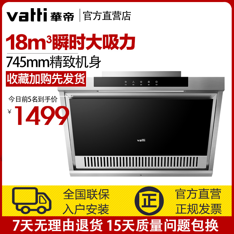 Vatti/�A帝 CXW-260-i11099抽油���C 家用�任�式壁�焓轿�油���C