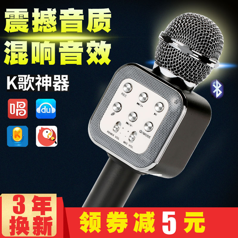 hny WS-1818 全民k歌麦克风无线手机唱歌 儿童话筒家用自带蓝牙音,可领取10元天猫优惠券