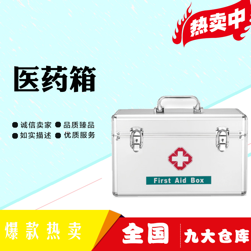 Package mail household medicine box double medicine box first aid box medical call box emergency box health care box storage box