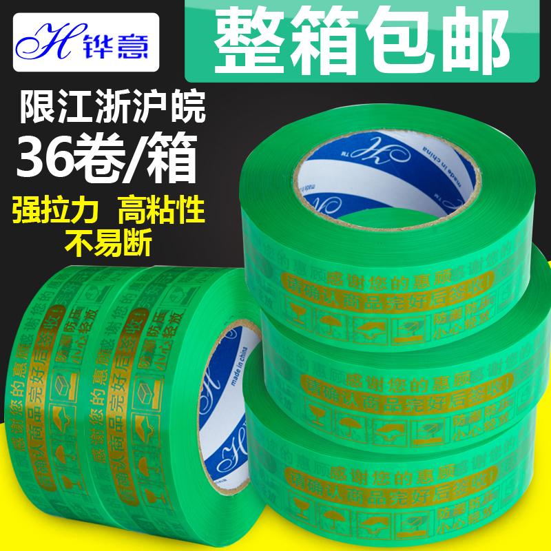 Кокосовая лента новая коллекция Зеленое золото слово Предупреждающие уплотнения с экспресс-доставкой пакет Ширина 4,8 см клейкой ткани бесплатная доставка по китаю
