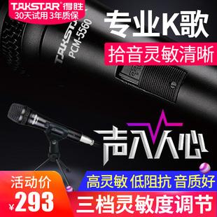 得胜PCM5560有线话筒电容麦克风唱歌手持K歌专业直播手机专用德胜