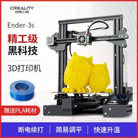 创想三维ENDER-3S pro v2高精度准工业级家用非三角洲大尺寸3D打印机儿童图片