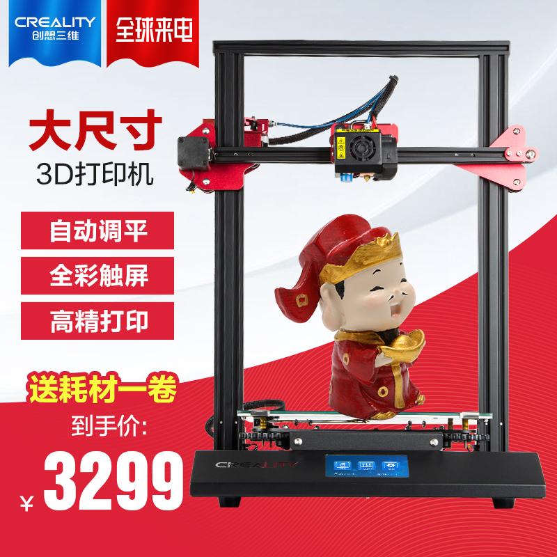 创想三维CR-10S PRO新升级自动调平大尺寸高精度家用教育创意DIY套件3d打印机