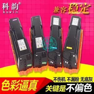 科韵适合 理光SP C250硒鼓Aficio SP C250DN彩色打印机C250SF粉盒SPC250C C261dnw C261sfnw 碳粉 墨粉 套鼓
