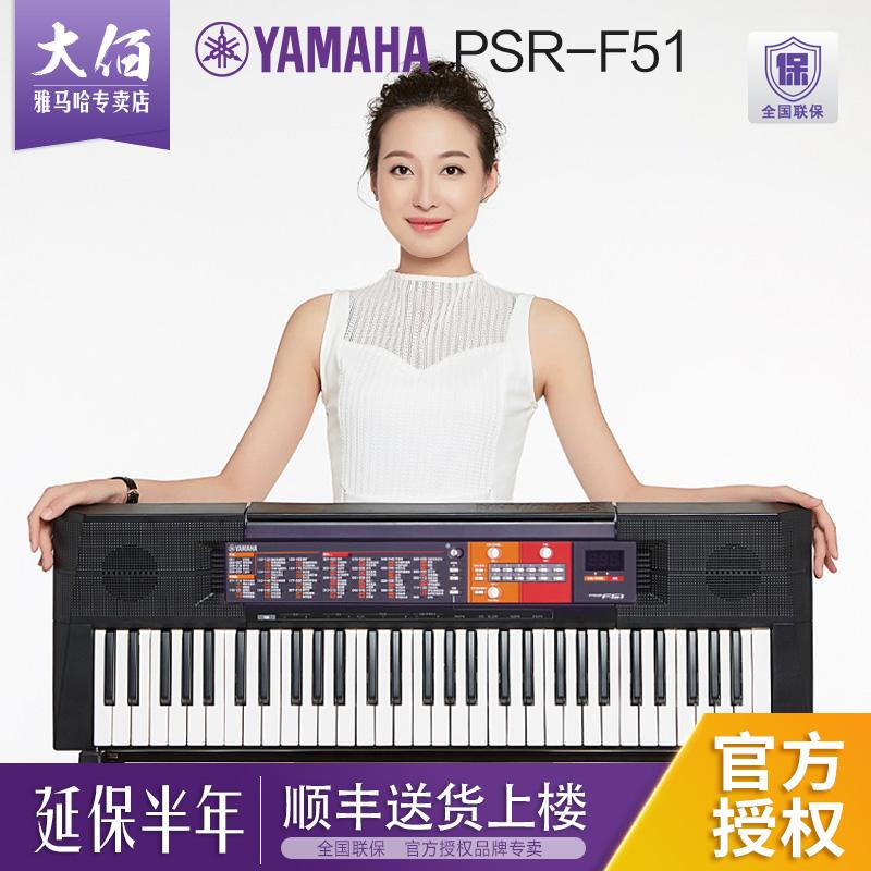 顺丰YAMAHA雅马哈电子琴PSR-F50升级版F51 初学入门61键成人儿童