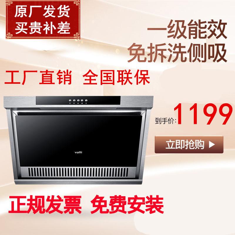 Vatti/华帝CXW-200-i11049油烟机吸油烟机侧吸式抽油烟机正品特价