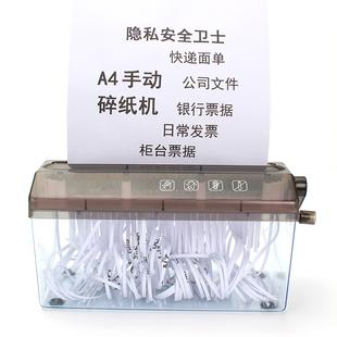 手动碎纸机a4迷你家用手摇碎纸机小型办公用碎纸机桌面条状碎纸机