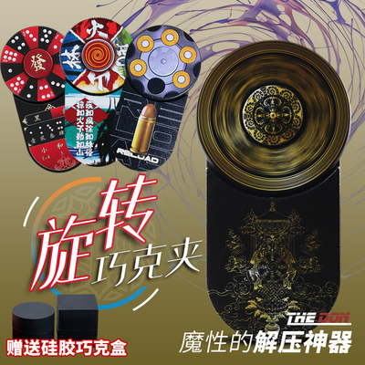 Talisman Silent Rotating Chocolate Clip Snooker Billiards Ta Wumu Round Clever Powder Clip Silicone Accessories