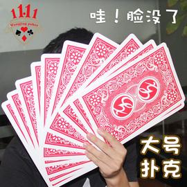 巨型扑克牌纸牌扑克超大扑克牌创意大字牌大号超大扑克特大号纸牌