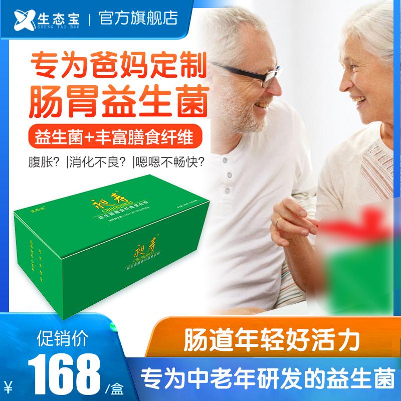 東海薬業の大人の益生菌10 g*20袋の中高齢者胃腸の腸の大人の益生元の複合粉