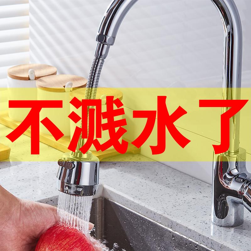 水龙头防溅头加长延伸器厨房家用自来水花洒节水通用万能过滤头嘴