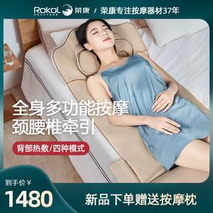 荣康全身多功能按摩垫家用肩部背部腰部颈椎按摩器加热揉捏床垫