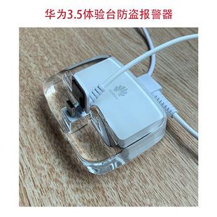 包邮 苹果三星小米oppo通用 手机防盗器华为体验台展示报警独立款