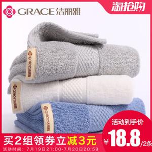 领5元券购买洁丽雅2条装纯棉家用成人男女面巾