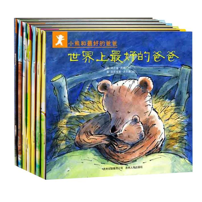 【晨晔网 正版包邮】小熊和最好的爸爸(全七册) 丹姆著 0-3岁幼儿/3-6岁儿童故事绘本 阅读丛书 早教读物 全7册