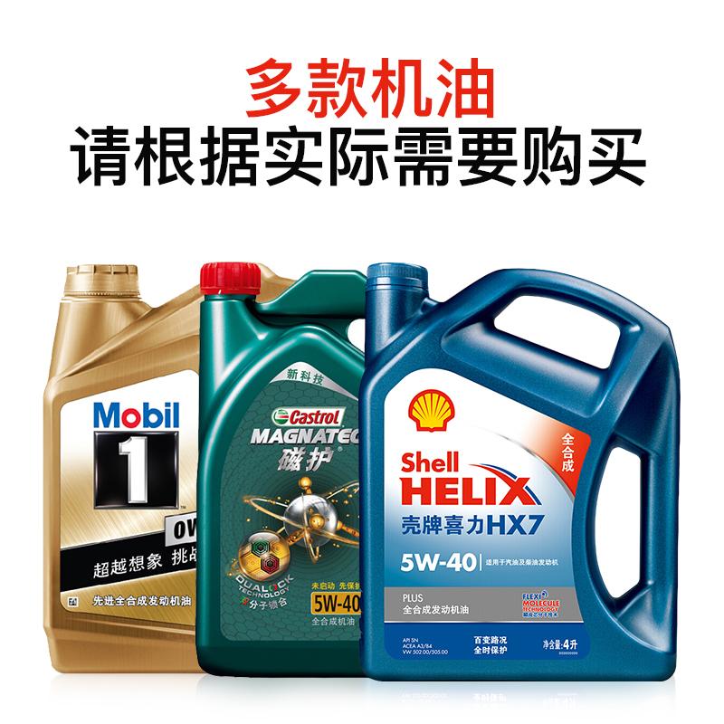 美孚嘉实多壳牌小金美极护磁护壳牌喜力HX7全合成机油润滑油