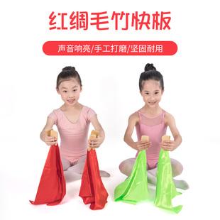 儿童口才专业教学快板红绸竹板小广场舞学生表演舞蹈道具一付4片