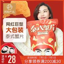 网易严选泰式蟹片大袋网红零食休闲小吃薯片膨化食品抖音大包薯片