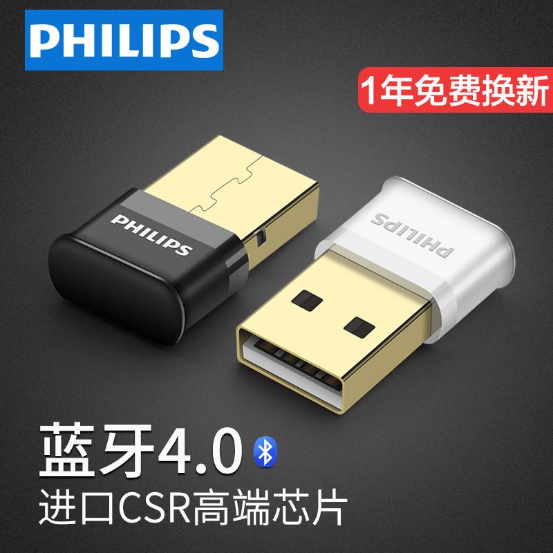 飞利浦 USB蓝牙适配器电脑台式机笔记本外接无线耳机鼠标键盘打印机4.0免驱动aptx外置usb蓝牙发射接收器音频