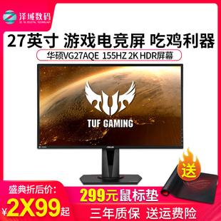 Asus华硕VG27AQE全新IPS电脑2K27英寸液晶屏幕155HZ游戏小金刚显示器电竞屏图片