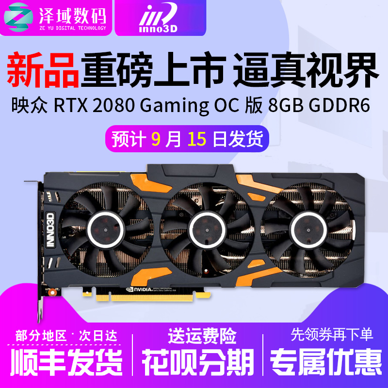 映众INNO3D GeForce RTX 2080 Gaming OC版