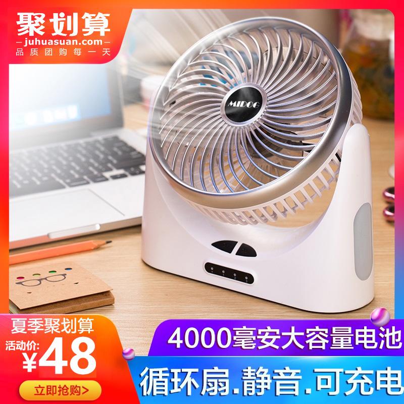 USB small fan rechargeable mini portable mute student dormitory office desktop fan handheld