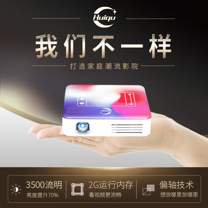 Мобильный телефон Huiqu micro с проекцией Польза 4K дома метра без Линейный Wi-Fi высокая Очистить 1080P small android мини с проекцией Машина