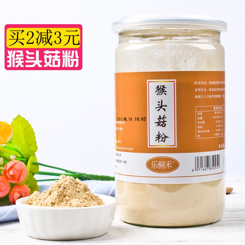 乐桐禾正品 猴头菇粉 养胃粉200g罐装包邮纯猴菇粉天然早餐营养粉