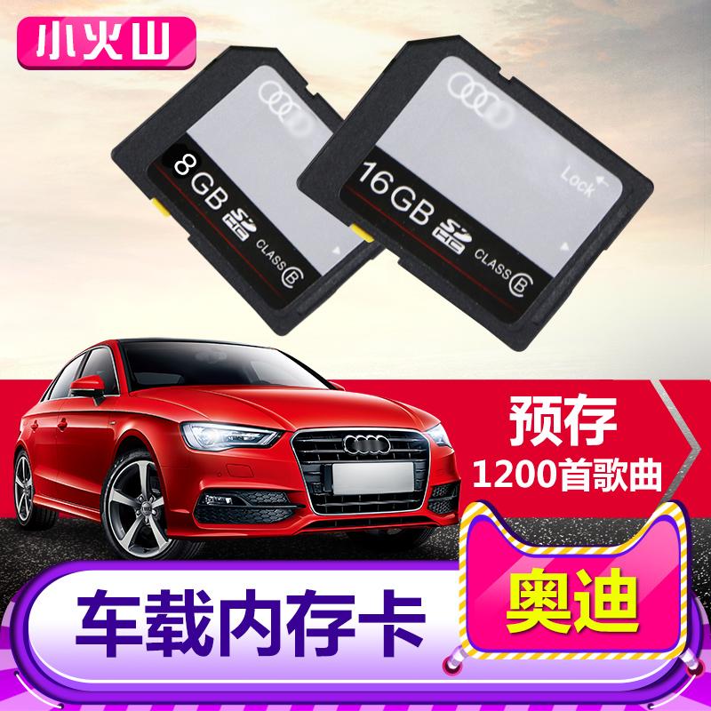 Audi Автомобильная карта памяти A3 / A4L / A6L / Q3 / Q5 обновленная высокая Очистить mp3-карту карты памяти