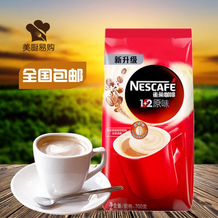 Nestle coffee 1 + 2 original instant three in one coffee powder 700g bagged coffee powder beverage machine
