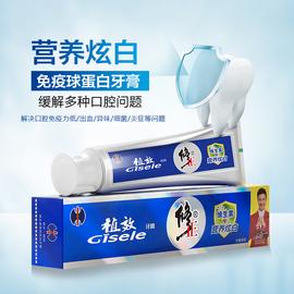 修正植效维生素(营养炫白)牙膏120g