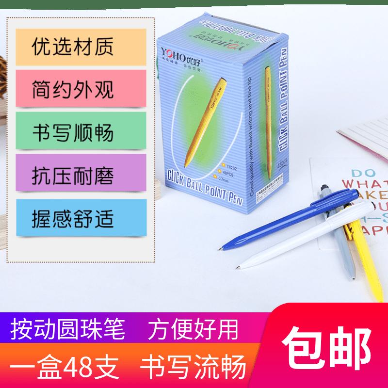 油笔办公文具学生商家用多功能简约创易蓝色经典按动原子笔圆珠笔