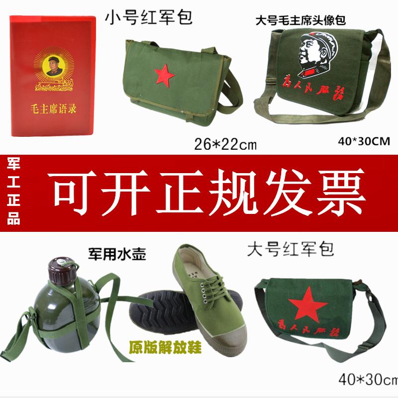 Культура кожа время период волосы председатель язык запись красная армия пакет человек люди служба холст сумку пять звезд пакет красная армия чайник