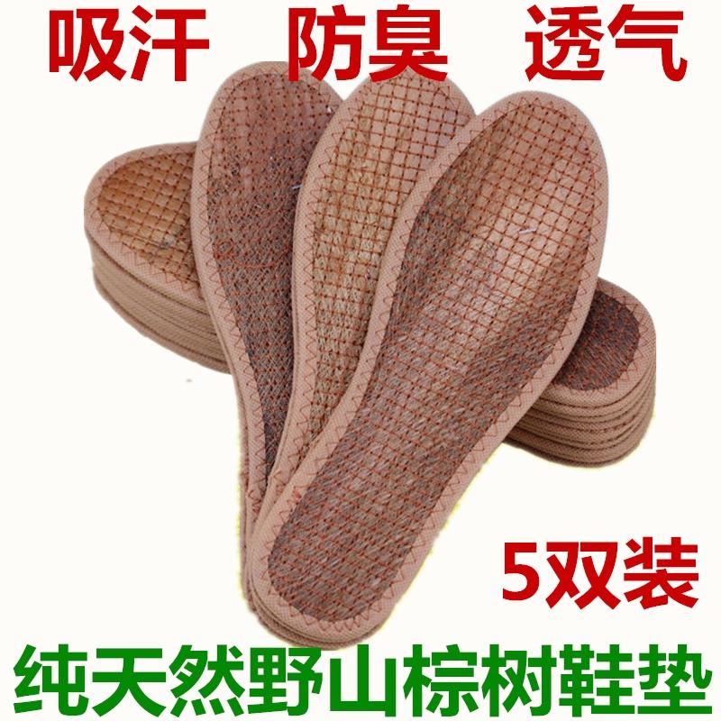 手工鞋垫男除臭吸汗透气鞋垫女防臭运动鞋垫夏季春秋季棕鞋垫子批