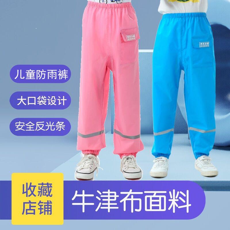 2021儿童雨裤男下半身单条防水防脏装备 雨 踩脚宽松 夏季女 新