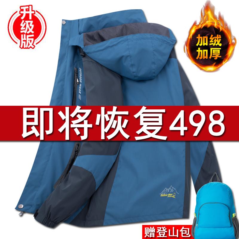 探步者冲锋衣男女三合一两件套冬季加厚加绒防水户外定制登山服潮