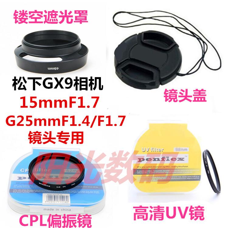 Panasonic gx9 camera g25mm 15mm f1.7 lens UV Lens + polarizer + hood + lens cover package