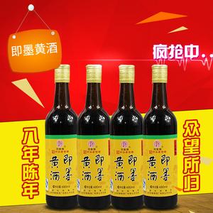 即墨黃酒八年陳480mlx4瓶正宗老酒