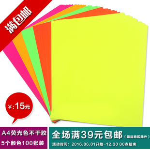 A4 fluorescent light-colored stickers with a plastic hand-embossed device color office printing special paper copy paper