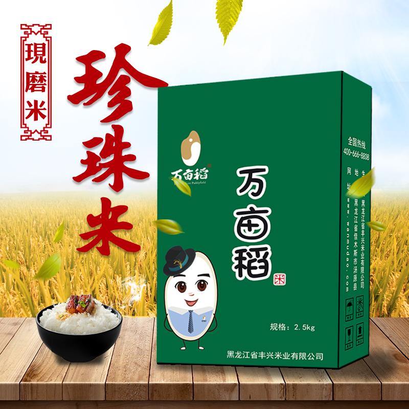 万亩稻大米白米东北10°珍珠香米 东北粳米2.5kg