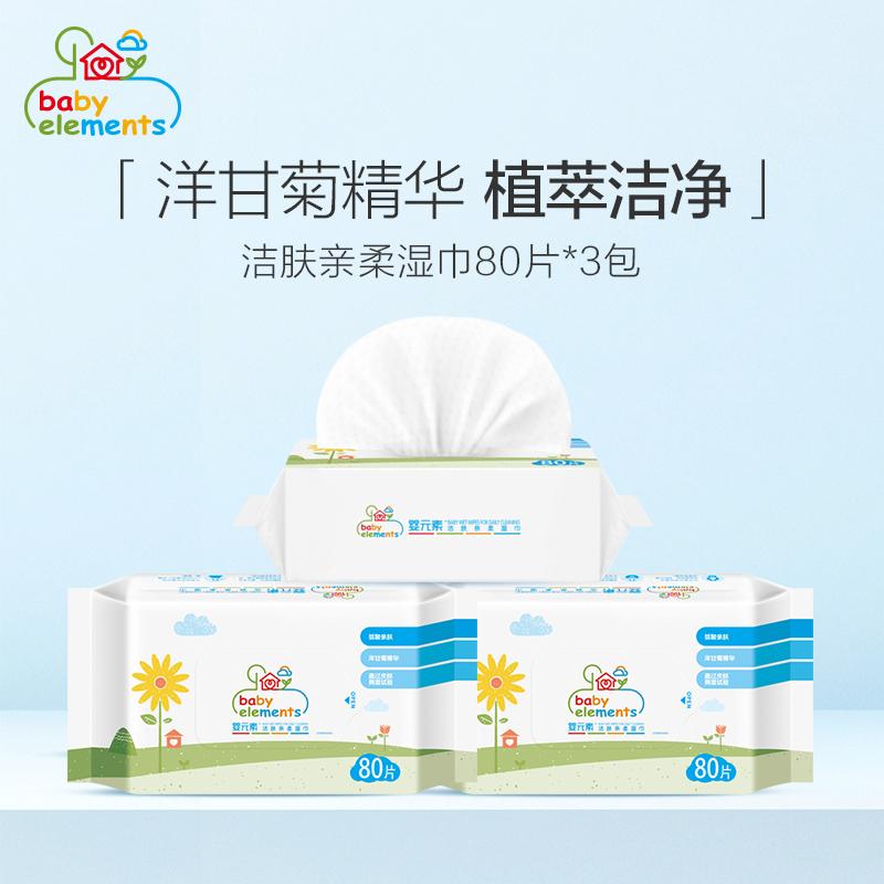 婴元素 湿纸巾婴儿专用 宝宝新生儿洁肤亲柔湿巾80片3包 thumbnail